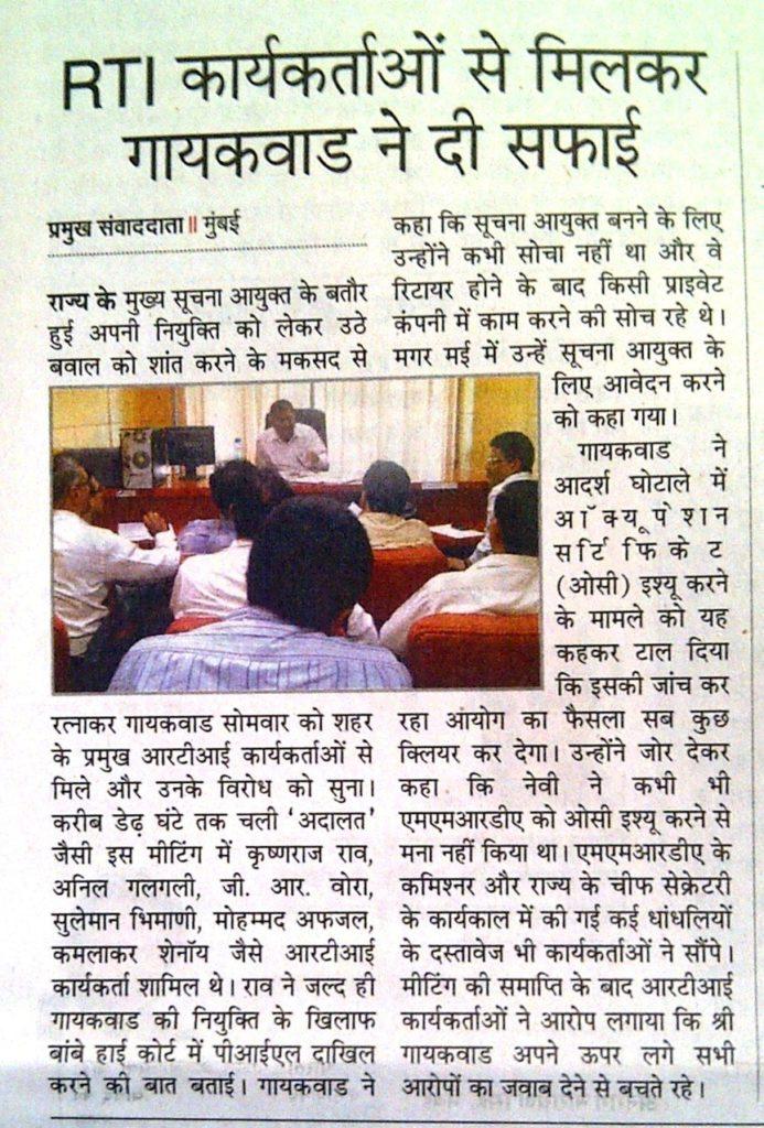Navbharat Times report meeting between RTI activists and Ratnakar Gaikwad