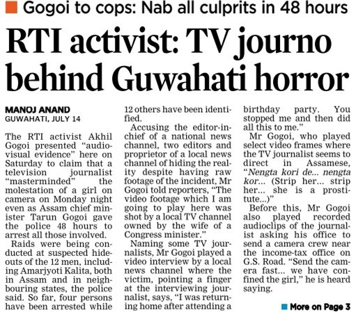 Serious allegations of Guwahati shoot being instigated