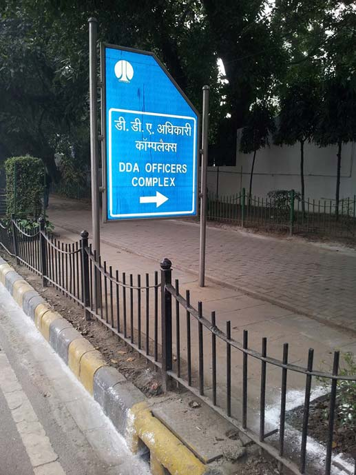 dda officers complex sign
