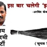 Aam Aadmi Party – One battle, many fronts