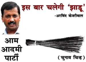 broom symbol used by the aam aadmi party