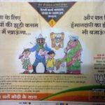 2 days after Anna threatens agitation against government, ad shows a garland on his photo