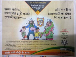 BJP advertisement showing a garlanded photo of Anna Hazare