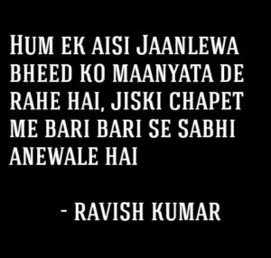 Ravish Kumar's prophetic words