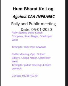 Rally against CAA NRC #Mumbai