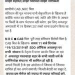 Anti-CAB Anti-NRC protest at #Achalpur #Paratwada #Amravati 1