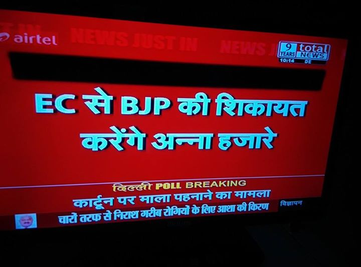 Anna Hazare will complain against BJP to the Election Commission