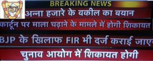 Anna Hazare will file an FIR against BJP for cartoon showing a garland on his photo