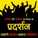 Anti-CAB and Anti-NRC protest #Ahmedabad 34