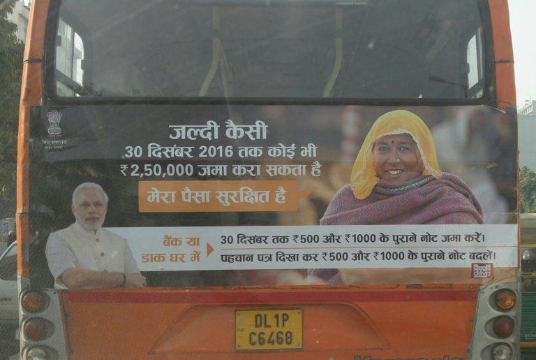 demonetisation-ad-campaign