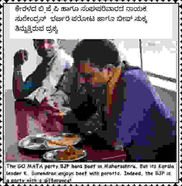 Kerala BJP leader Surendran enjoying parotta and beef