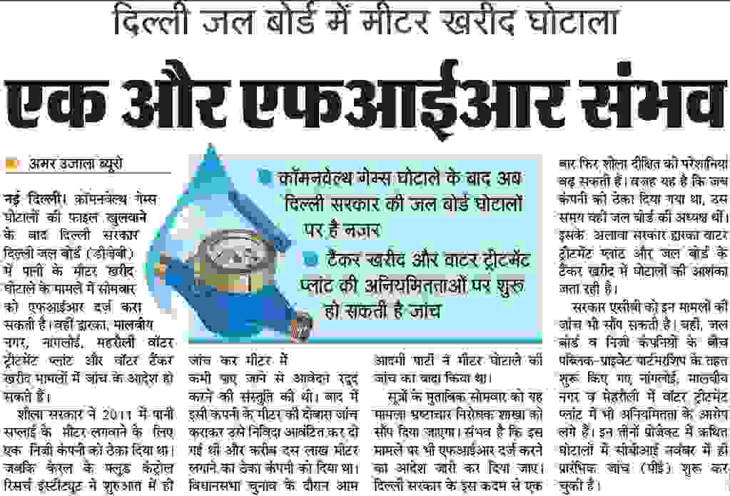 hindi news clipping from Amar Ujala on Delhi Jal Board Scam