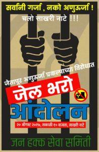Jail Bharo andolan opposing Jaitapur nuclear power plant