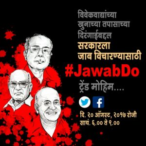 Statewide protests in Maharashtra and #JawabDo campaign on 4th anniversary of murder of Dabholkar's murder