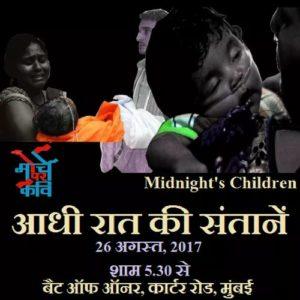 Morche par Kavi - Midnight's children