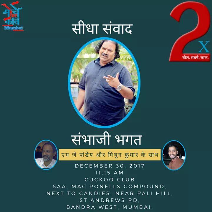 seedha samvad sambhaji bhagat