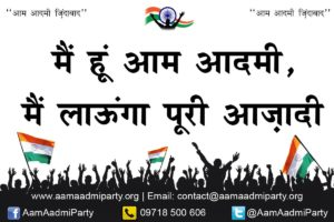 Official AAP poster