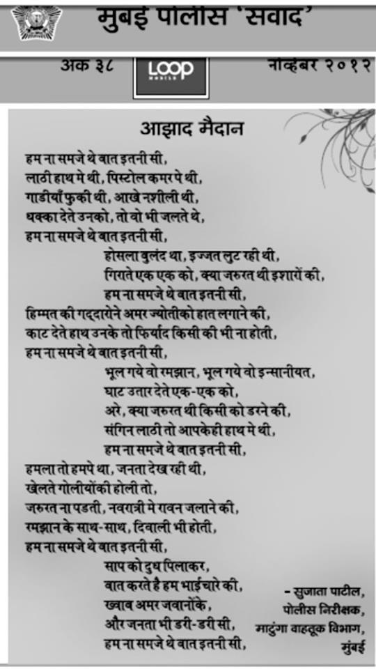 Police Inspector Sujata Patil's poem