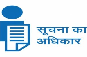 RTI act logo